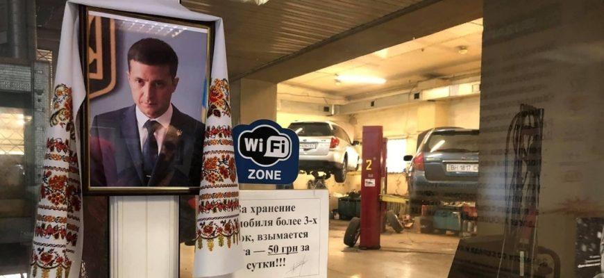 Икона Владимира Зеленского на СТО в Одессе