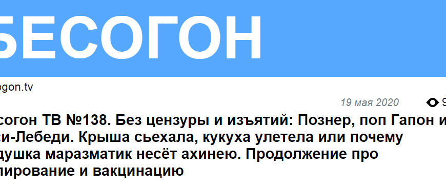 """Михалков сравнил Познера со """"старой кокоткой"""" и показал результат """"чипирования"""""""