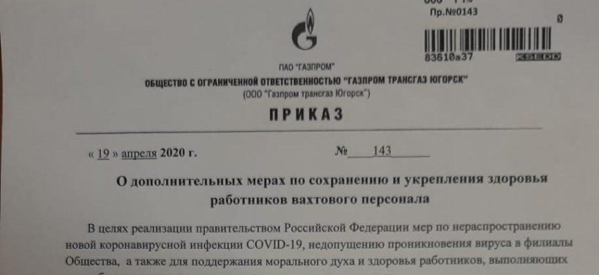 В сети бурно обсуждают фейковый приказ Газпрома о найме на работу проституток