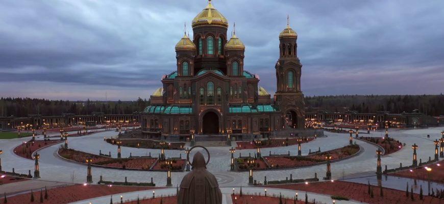 Главный Храм ВС РФ, построенный к 75-летию Победы, потрясает (видео)
