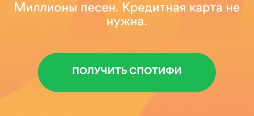 Музыкальная платформа Spotify начала работу в РФ и СНГ