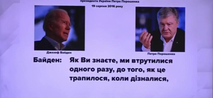 На Украине опубликована новая часть разговоров Порошенко с Байденом и Путиным