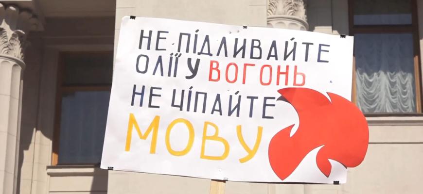 """Украинские нацисты протестами добились отмены рассмотрения моратория на """"языковый закон"""""""