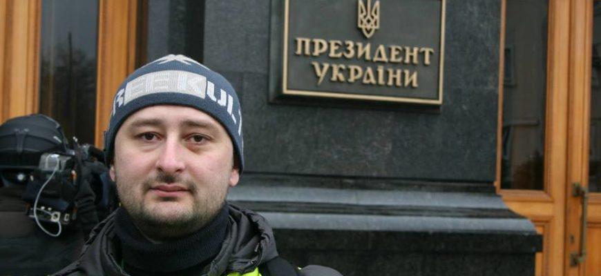 Скандального журналиста Бабченко внесли в список экстремистов в РФ