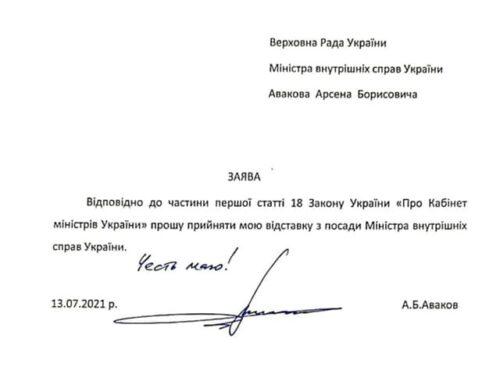 Заявление об отставке Авакова